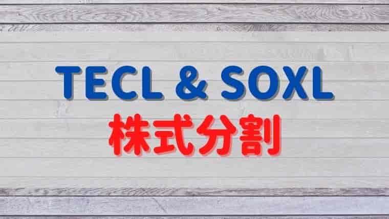 TECLとSOXLが株式分割