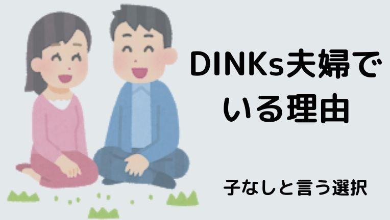DinksFire
